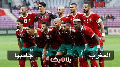 مشاهدة مباراة المغرب وغامبيا بث مباشر اليوم