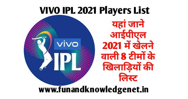 वीवो आईपीएल 2021 प्लेयर्स लिस्ट - Vivo IPL 2021 Players List in Hindi