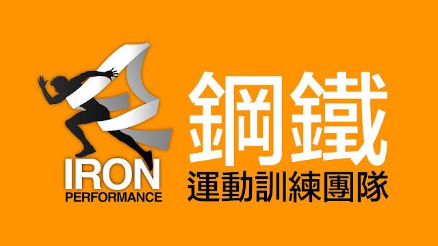 IronPerformance-鋼鐵運動訓練團隊-台北市-公館-大安-松山-內湖-運動訓練-體適能