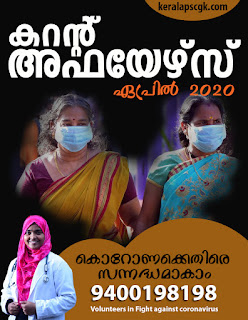 Download Free Malayalam Current Affairs PDF Apr 2020