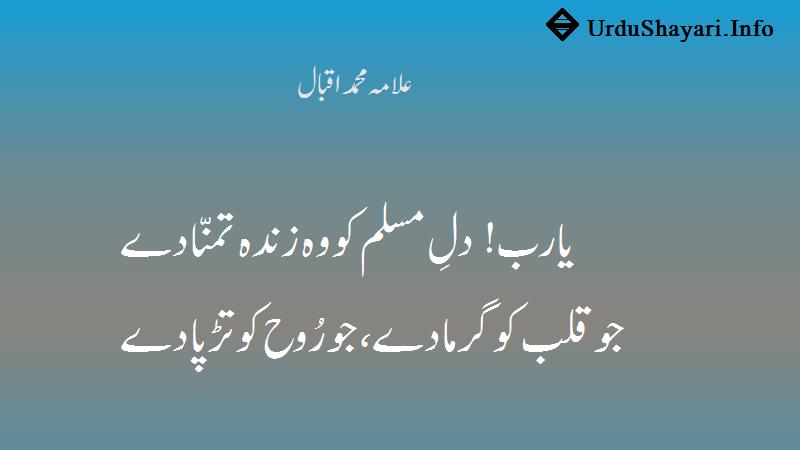 iqbal poetry in urdu 2 lines - Dua Shayari for Muslims