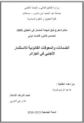 مذكرة ماستر: الضمانات والمعوقات القانونية للاستثمار الأجنبي في الجزائر PDF