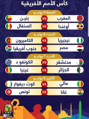 La Coupe d'Afrique des nations de football Total 2019 est la 32ᵉ édition de la Coupe d'Afrique des nations, qui se déroule en Egypte du 21 juin au 19 juillet 2019.