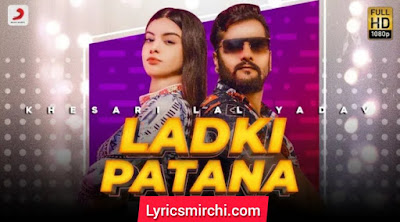 Ladki Patana लड़की पटाना Song Lyrics | Khesari Lal Yadav | New Bhojpuri Song 2020
