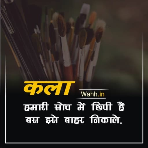 Kala  Quotes In Hindi