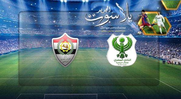 نتيجة مباراة المصري البورسعيدي والانتاج الحربي بتاريخ 21-05-2019 الدوري المصري