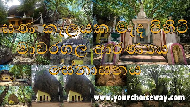 ඝණ කැලයක මැද පිහිටි - මාවරගල ආරණ්යය සේනාසනය ☸️🙏 (Mawaragala)