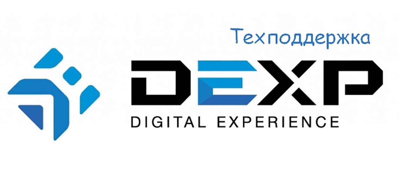 Техподдержка DEXP