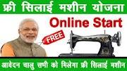 प्रधानमंत्री फ्री सिलाई मशीन के लिए ऐसे करे आवेदन | Pradhanmantri Free Silai Machine Yojana 2020