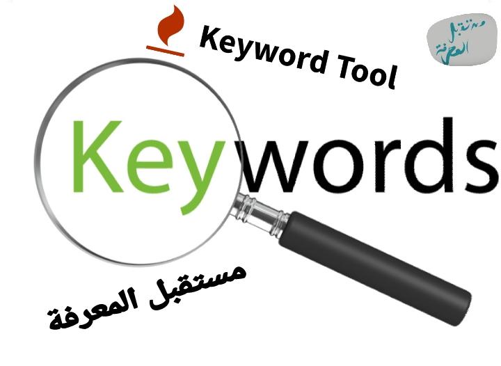 معرفة أكثر كلمات البحث المستخدمة في جوجل عبر موقع keywordtool
