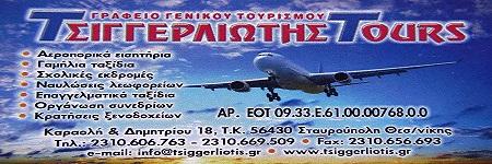 Tsiggerliotis-tours