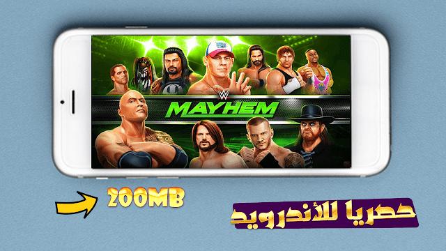 حصريا لعبة المصارعة المنتظرة wwe mayhem الرسمية بحجم 200MB للأندرويد