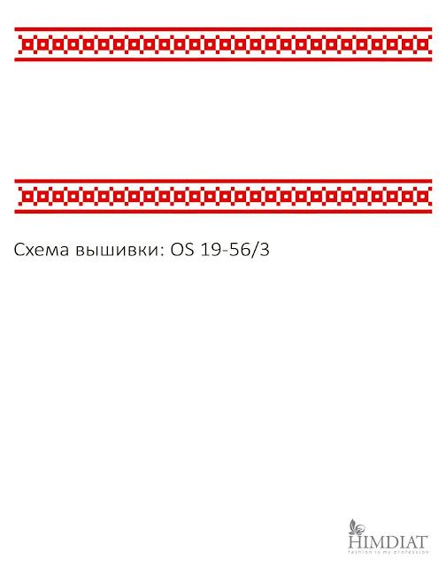 Схема вышивки: OS 19-56/3