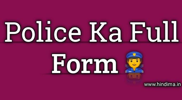 Police Ka Full Form क्या होता हैं