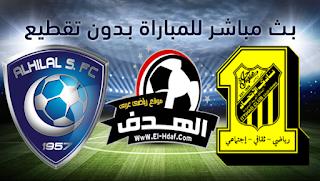 مشاهدة مباراة الاتحاد و الهلال بث مباشر بتاريخ 27-08-2019 دوري أبطال آسيا