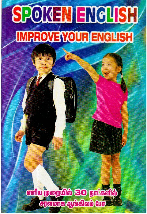Spoken english through tamil pdf file download