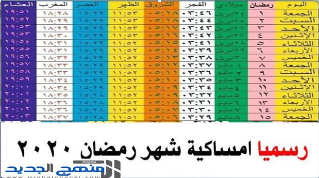 امساكية رمضان 1441 لعام 2020 ملونة وجميلة وموعد عيد الفطر المبارك ومدة الصيام في رمضان
