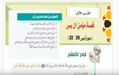 حل درس قصة مؤمن آل يس للصف الثامن لغة عربية الفصل الثاني لعام 2018 2019