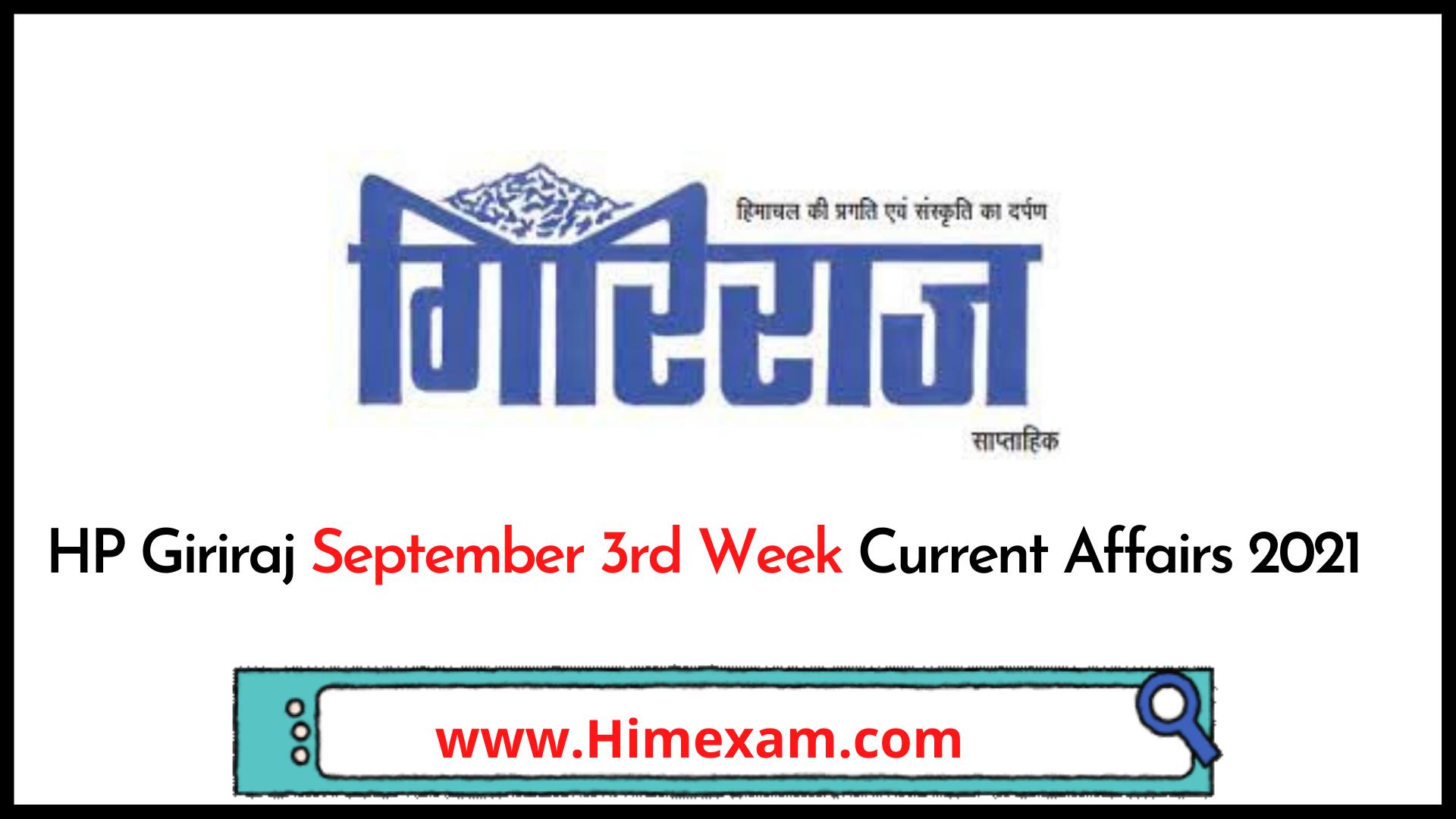 HP Giriraj September 3rd  Week Current Affairs 2021