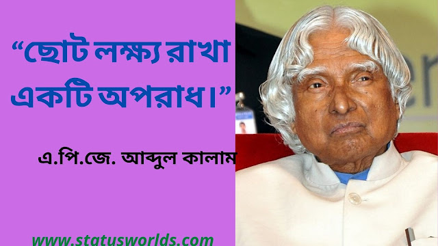Quotes Of APJ Abdul Kalam In Bengali
