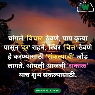 Good Morning quotes in Marathi गुड मॉर्निंग कोट्स मराठी