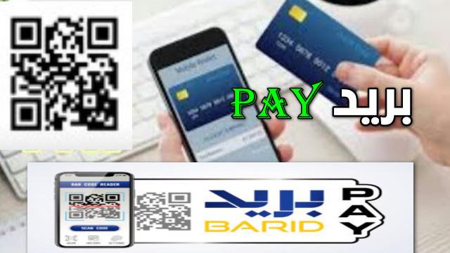 بريد الجزائر يطلق خدمة جديدة بريد باي الدفع الالكتروني عن طريق مسح QR CODE