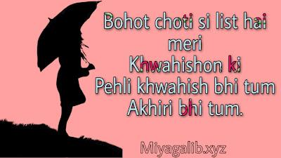 Two Line Romantic Shayari For Boyfried Girlfriend in Hindi