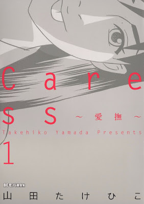 Caress~愛撫~ zip online dl and discussion