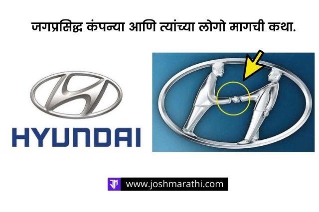 History of HUNDAI Logo - Joshmarathi (Google)