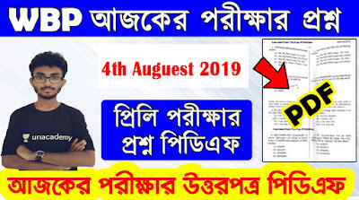 WBP Preliminary Question Download 2019   WB Police Preliminary Exam Answer Key PDF Download