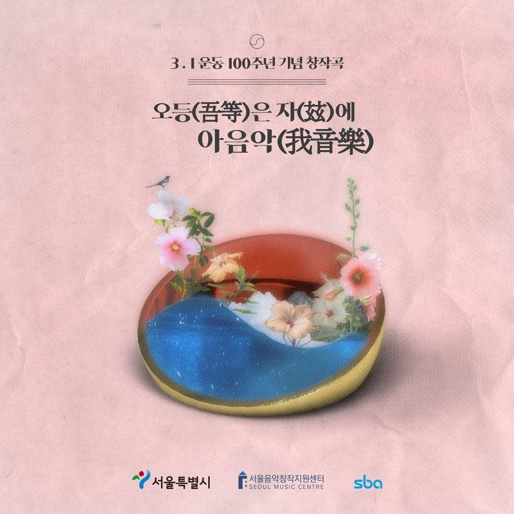 Various Artists – 오등(吾等)은 자(玆)에 아음악(我音樂)