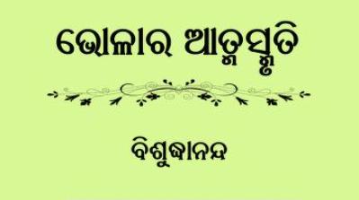 Bholara Atmasmruti Odia Book PDF Free Download  Bholara Atmasmruti Odia  Swami Vishuddhananda Saraswati