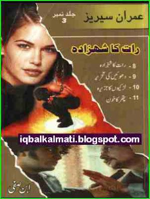 Raat ka Shahzadah