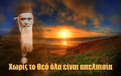 Ο άνθρωπος πρέπει ν' αγωνιστεί τη Νηστεία πρώτα με το νου (Άγιος Νικόλαος Βελιμίροβιτς)