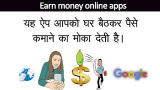 Paise kamane wala app 2019 | घर बैठे पैसे कमाने का तरीका