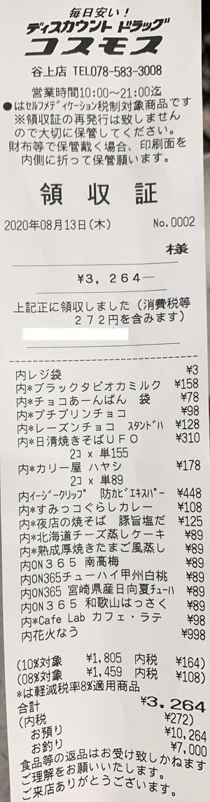 コスモス 谷上店 2020/8/13 のレシート