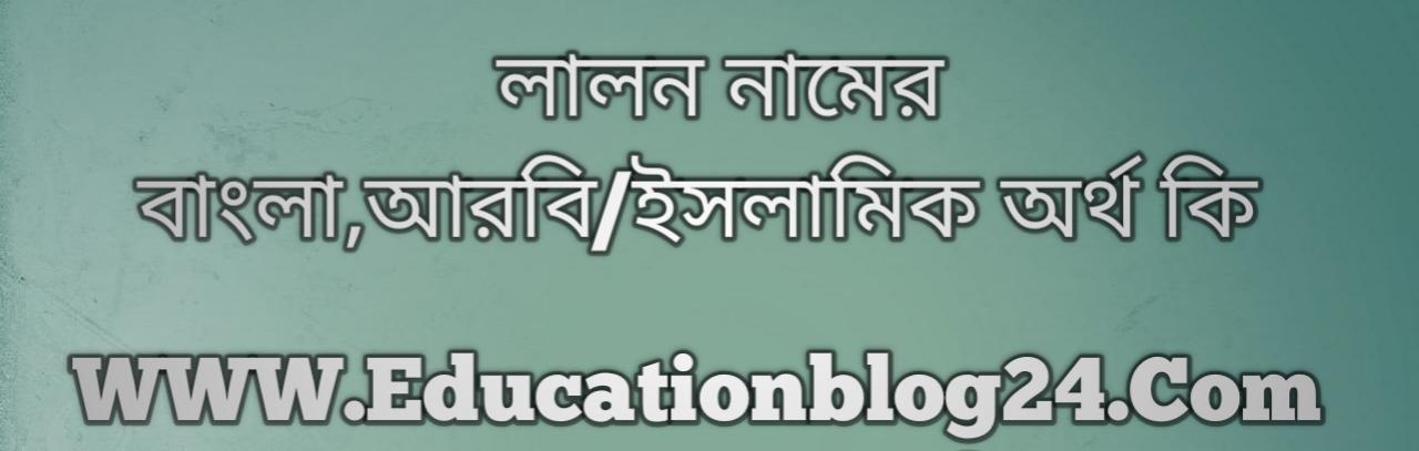 Lalon name meaning in Bengali, লালন নামের অর্থ কি, লালন নামের বাংলা অর্থ কি, লালন নামের ইসলামিক অর্থ কি, লালন কি ইসলামিক /আরবি নাম
