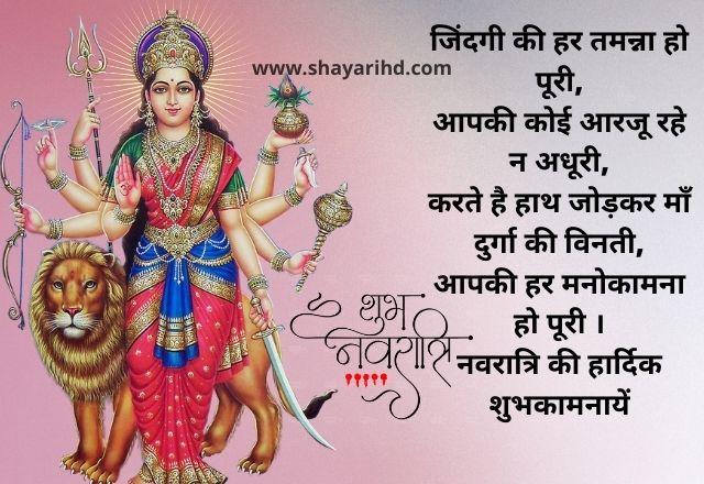 नवरात्रि स्टेटस हिंदी
