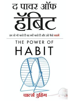 the power of_ habit