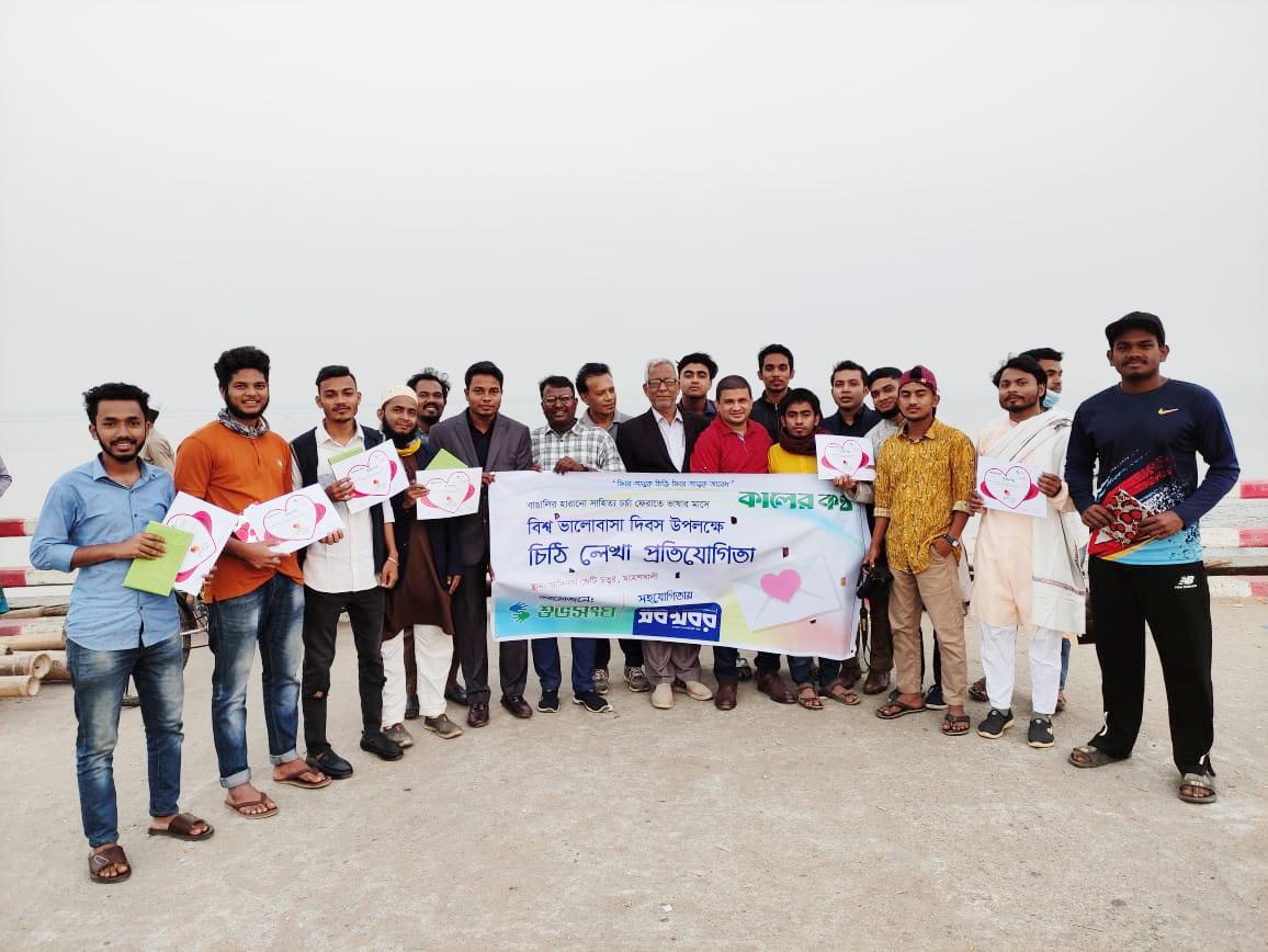 মহেশখালীতে বসন্ত-ভালোবাসায় 'চিঠি লেখা' প্রতিযোগিতা