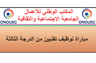 alwadifa-maroc-bghit-nekhdam-anapec-emploi-job
