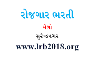 "District Employment Office, Surendranagar ""Mega Job Fair"" (24-10-2018)"