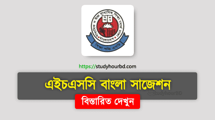 HSC Bangla Suggestion 2020