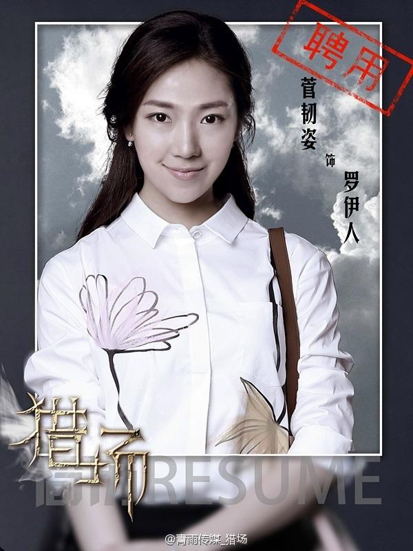 Guan Ren Zi in Hunting Ground