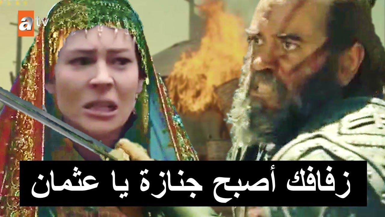 توغاي يداهم زفاف عثمان اعلان 2 مسلسل المؤسس عثمان الحلقة 60