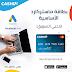 احصل على بطاقة ماستر كارت في 24 ساعة صالحة لتفعيل البايبال والتسوق من الانترنت ومشحونة ب 10 دولار هدية.