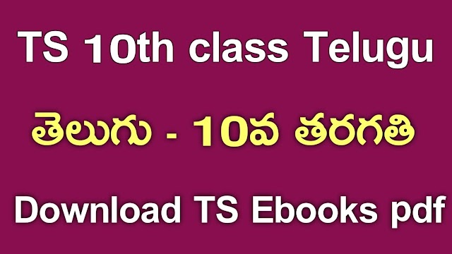 TS 10th Class Telugu Textbook PDf Download | TS 10th Class Telugu ebook Download | Telangana class 10 Telugu Textbook Download