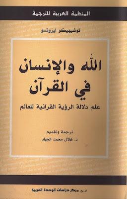 الله والإنسان فى القران - توشيهيكو إيزوتسو (ترجمة هلال محمد الجهاد)