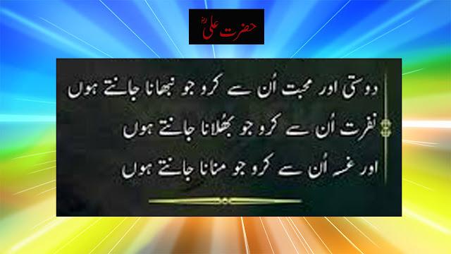 imam ali quotes in urdu