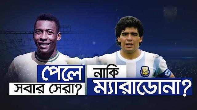 পেলে নাকি ম্যারাডোনা? সর্বকালের সেরা কে?Pele or Maradona? Who is the best of all time? Pele na ki maradona sobokaler sera player